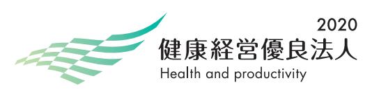 健康優良企業