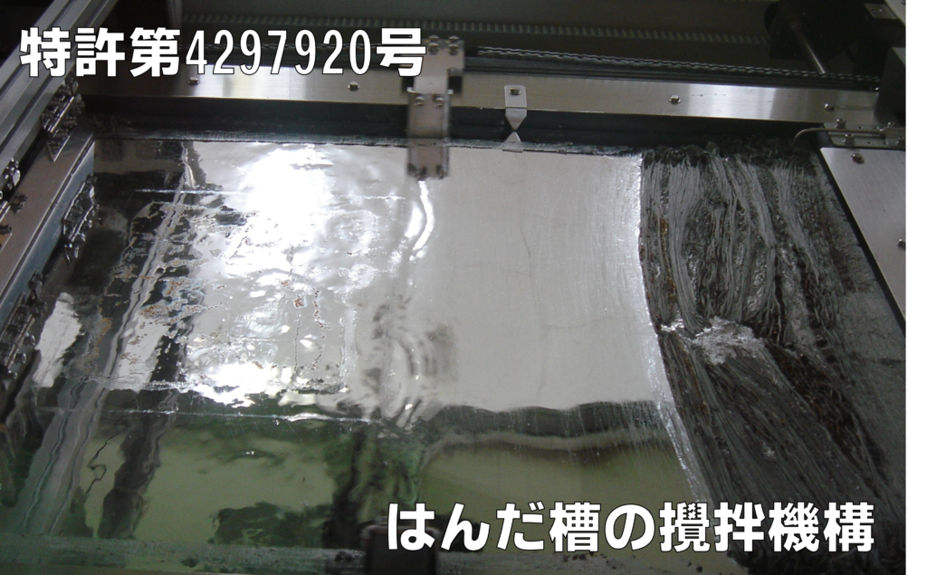 「特許第4297920号 はんだ槽の攪拌機構」の画像