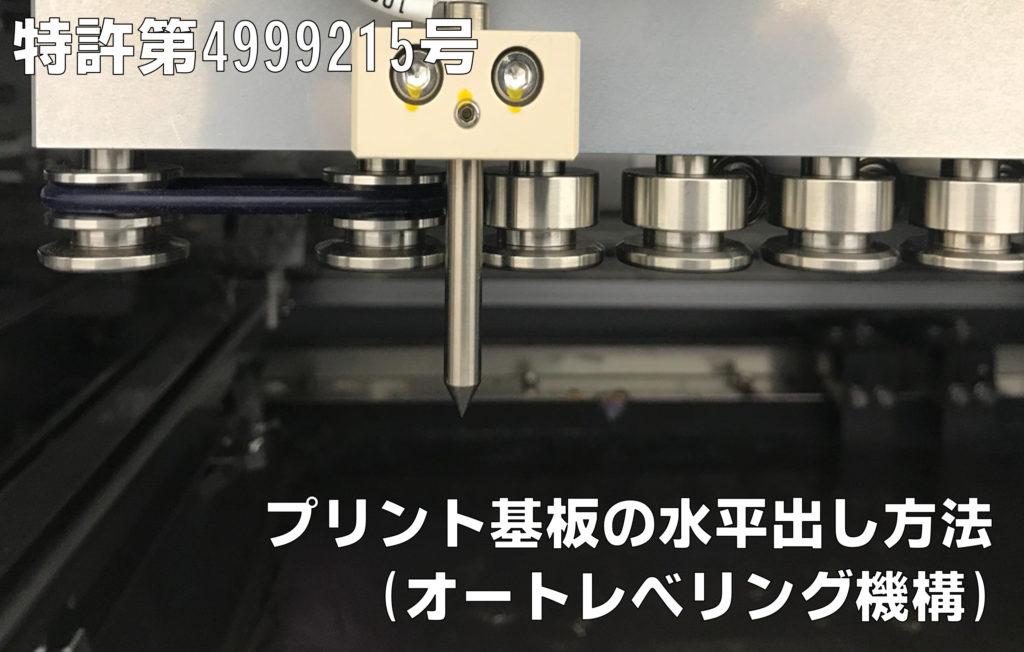 「特許第4999215号 プリント基板の水平だし方法(オートレベリング機構)」の画像